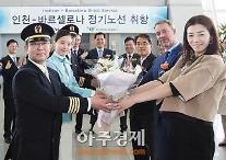 大韓航空、仁川-バルセロナ新規就航…週3回運航