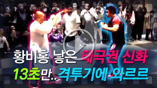 [아잼 이슈]황비홍 낳은 태극권 신화 13초만..격투기에 와르르