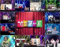 """'개콘' 측 """"14일부터 3주간 900회 특집 방송…유세윤부터 이수근까지 레전드 출격"""" [공식]"""