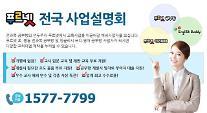 금성출판사, '푸르넷공부방' 5월 전국 82곳서 사업설명회 진행