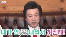 대선D-1 허경영 나 없는 19대 대선은 울며 겨자먹기다 허경영이 바라본 대선후보?