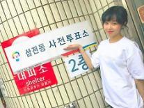 가수 아이디, 생애 첫 대선 사전 투표 인증 '투표독려'