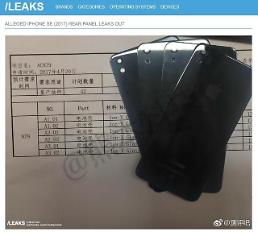 .Images of purported next iPhone SE leaks online.