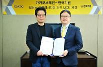 카카오브레인-한국기원, AI 바둑 프로그램 개발 협력 나서