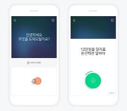 .Naver ready to join AI voice assistant race with multi-purpose app.