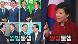 대통령 '문재인'과 '박근혜', 시작부터 달랐다?!