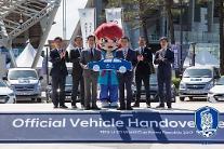 현대자동차, FIFA U-20 월드컵 코리아 2017 공식 차량 전달식 개최