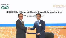 Samsung SDS sets up joint venture for Chinas logistics market