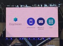 [구글 I/O 2017] 구글의 신기술 한자리에... 올해는 VR·AR에 주목