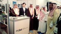 IFEZ, 「사우디 스마트시티 컨퍼런스 2017」 참가