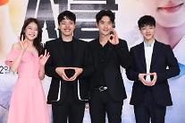 tvN新月火ドラマ「サークル」制作発表会・・・22日に初放送