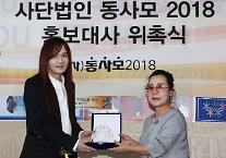 歌手キム・ギョンホ、民間サポーターズ「ドンサモ2018」広報大使に委嘱