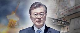 """.韩国总统文在寅或重新检查""""萨德""""入韩决策过程."""
