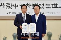 동북아시아지역자치단체연합(NEAR) 신임 사무총장에 홍종경 씨 임명