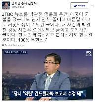 """JTBC 박관천 정윤회 문건, 신동욱 """"진실 왜곡·둔갑시켜도 진실…100% 무한신뢰"""""""