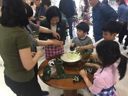 .粽香飘情乐声优美 端午文化体验促中韩民间交流.