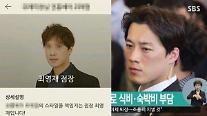 최영재 경호원, 접었다는 개인사업이 혹시 미용실? '이름+얼굴까지 비슷한 프로필이…'