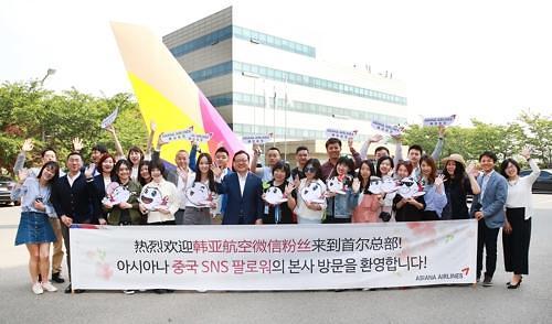 韩亚航空邀中国人气博主访韩