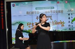 .[AJU VIDEO] 韩国盲人女孩吹长笛.