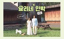 아이유, '효리네 민박' 취업 완료…이효리X이상순과 제주살이