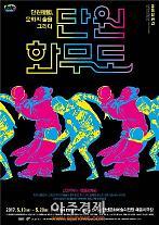 안산문화재단 단원화무도 19일 개막
