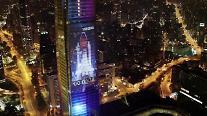 サムスン電子、中南米最高層ビルに「ギャラクシーS8」発売広告