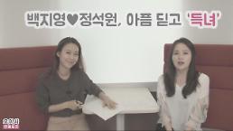 [오이시] 백지영♥정석원 4년의 기다림, 보물 같은 '득녀'! '특녀'!