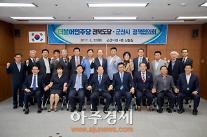 군산시-더불어민주당 전북도당, 대선공약 이행을 위한 발 빠른 대응!