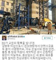 """남양주 아파트 공사현장 사고, 최민희 의원 """"고인의 명복 빈다…철저한 진상규명 이뤄지길"""""""