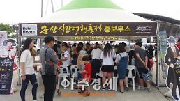 U-20전주월드컵 행사기간, 군산시간여행축제 눈에 띄는 홍보 펼쳐!
