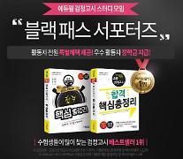 에듀윌, 검정고시 수험생 위한 온라인 스터디 '블랙 패스 서포터즈' 모집