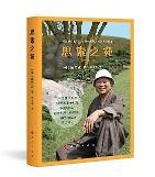 中 주석이 극찬한 '생각하는 정원' 중국어판 책으로 재발간