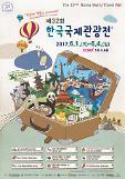 서른두 살 된 국내 최장수 여행박람회, 6월 1일 코엑스서 개막
