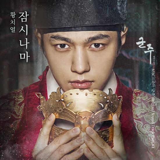 《君主》公开OST《哪怕只是瞬间》 黄致列悲情唱腔征服歌迷
