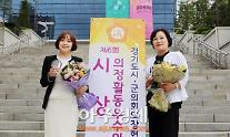 의정부시의회 조금석·김현주 의원, 의정활동 우수의원 수상