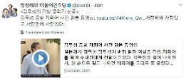 김무성 캐리어 노룩패스 논란, 정청래