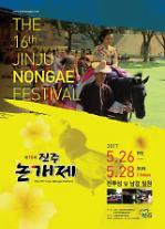 진주시, 5월 마지막 축제 '진주논개제' 등 향연속으로 '풍덩'