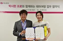 하나투어, 박시현 프로와 골프 테마여행 업무협약 체결