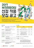2017 최고의 만화 뽑는다…2017 부천만화대상 선정 작품 모집