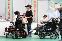 .让世界充满爱 韩国举行残疾人就业博览会.