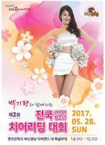 렛츠런파크 부산경남 '제2회 전국 어린이‧청소년 치어리딩 대회' 개최