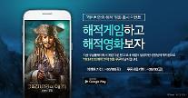 조이시티, '캐리비안의 해적: 전쟁의 물결' 유저에게 영화 쿠폰 증정 이벤트