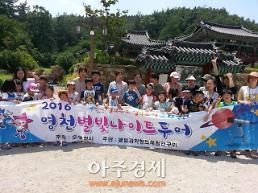 영천시, 2017 별빛나이트투어 개최...5월부터 시작