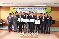 한동대, 포항시·한국해양과학기술원·한국로봇융합연구원과 4자 업무 협약 체결
