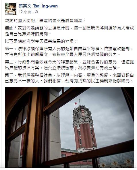 '동성결혼 금지 위헌' 대만 아시아 최초 동성결혼 합법화하나