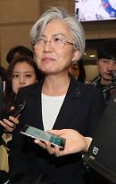 """강경화 외교장관 후보자, """"북한 도발엔 단호한 제재로 대응하되 인도지원은 조건없이"""""""