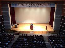 인천시교육청,2017학년도 주요대학 초청 상설 대학입학설명회 개최