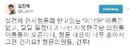 이낙연 청문회에 경대수 김성원 역풍 맞아…김진애
