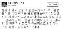 """정유라 항소심 철회, 신동욱 """"최순실 저승사자 수의환향-특검 럭비공 금의환향 꼴"""""""