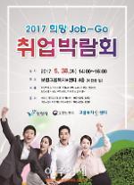 보령시, 기업과 구직자의'윈-윈 프로젝트'취업박람회 개최